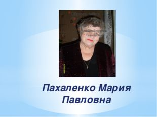 Пахаленко Мария Павловна