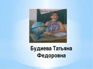 Будиева Татьяна Федоровна