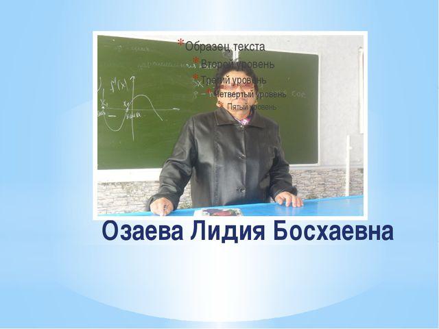 Озаева Лидия Босхаевна