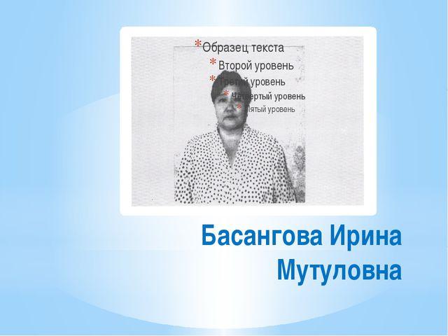 Басангова Ирина Мутуловна