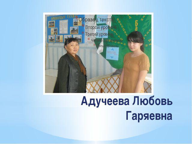 Адучеева Любовь Гаряевна