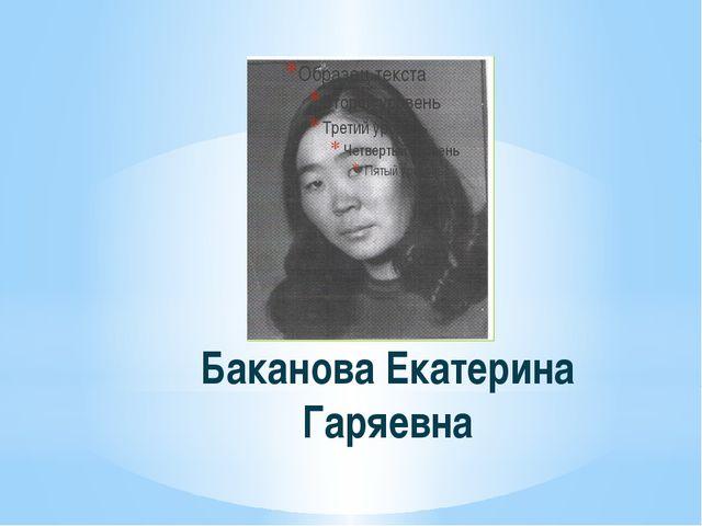 Баканова Екатерина Гаряевна
