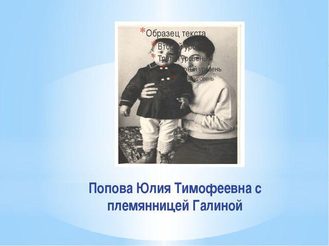 Попова Юлия Тимофеевна с племянницей Галиной
