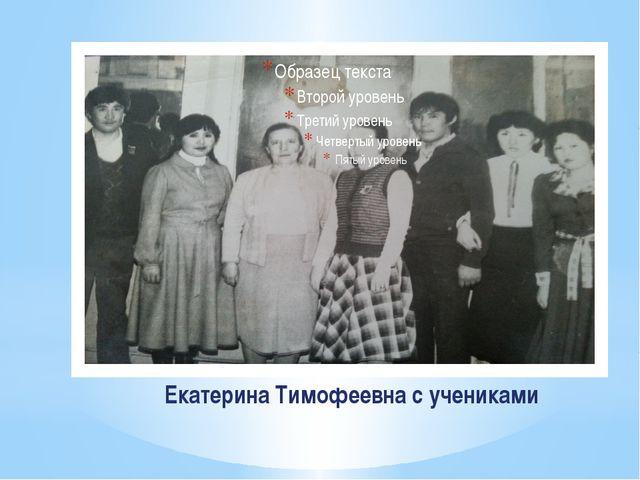 Екатерина Тимофеевна с учениками