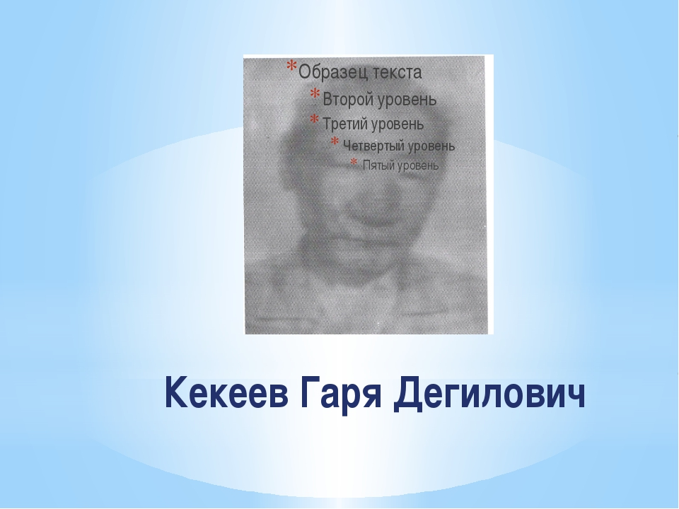 Кекеев Гаря Дегилович