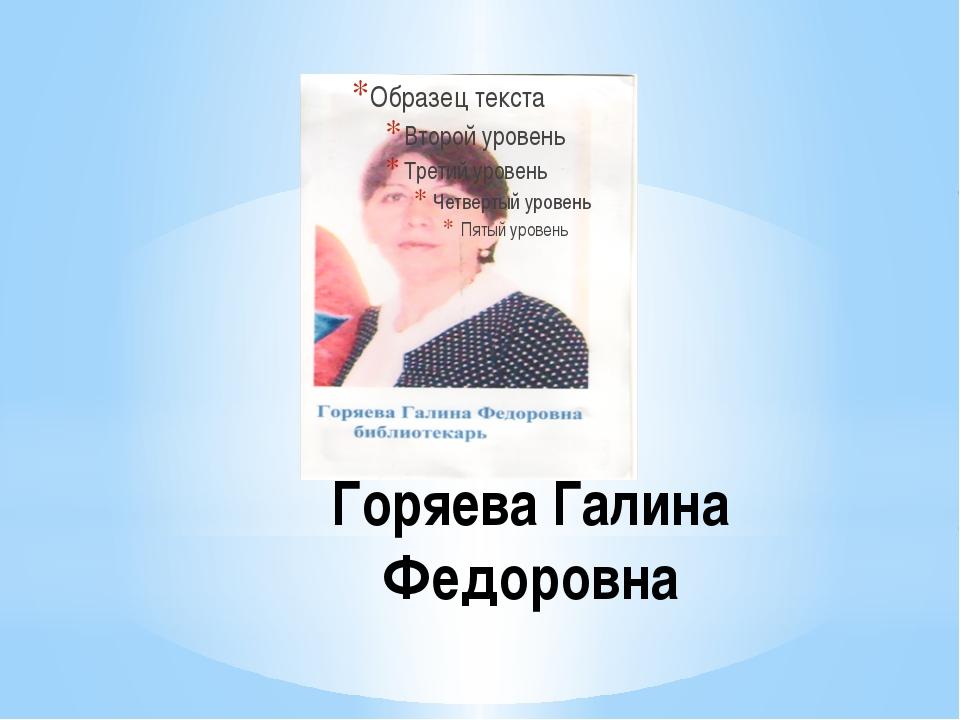 Горяева Галина Федоровна