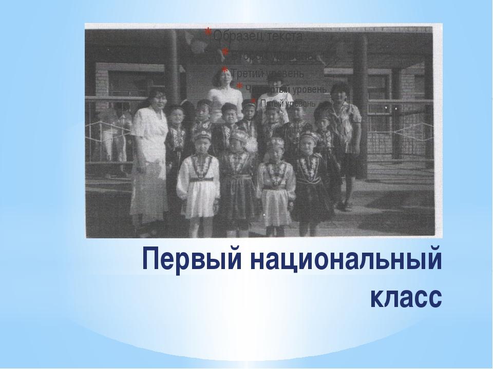 Первый национальный класс