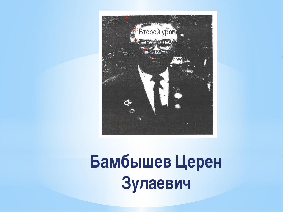Бамбышев Церен Зулаевич