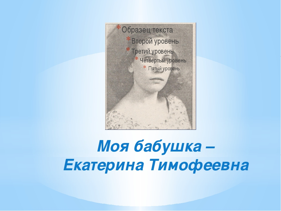 Моя бабушка – Екатерина Тимофеевна
