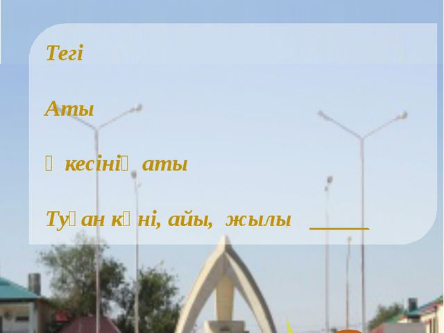 Тегі  Аты Әкесінің аты  Туған күні, айы, жылы _____ Өзім тур...