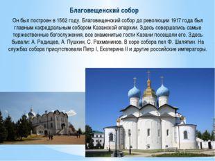 Благовещенский собор Он был построен в 1562 году. Благовещенский собор до рев