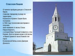 Спасская башня От мечети пройдем дальше к Спасской башне, главному парадному