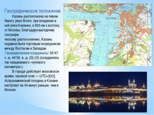 Географическое положение Казань расположена на левом берегу реки Волги, при