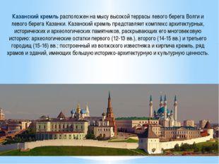 Казанский кремль расположен на мысу высокой террасы левого берега Волги и лев