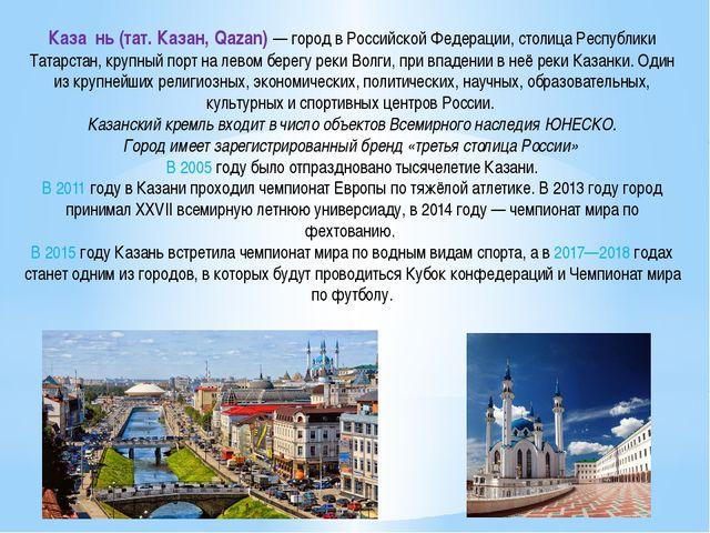 Каза́нь (тат. Казан, Qazan) — город в Российской Федерации, столица Республик...
