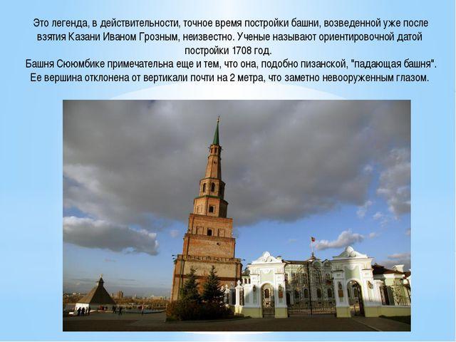 Это легенда, в действительности, точное время постройки башни, возведенной у...