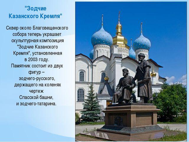 """""""Зодчие Казанского Кремля"""" Сквер около Благовещенского собора теперь украшает..."""