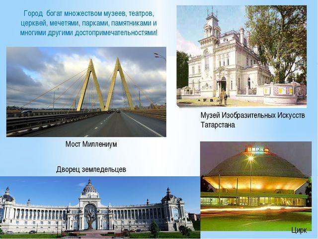 Город богат множеством музеев, театров, церквей, мечетями, парками, памятника...