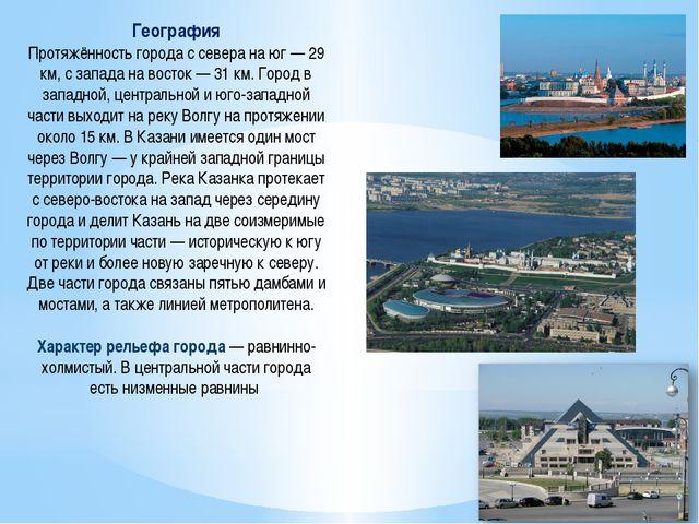 География Протяжённость города с севера на юг — 29 км, с запада на восток — 3...