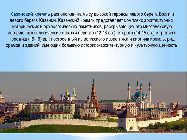 Казанский кремль расположен на мысу высокой террасы левого берега Волги и лев...