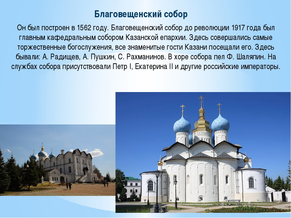Благовещенский собор Он был построен в 1562 году. Благовещенский собор до рев...