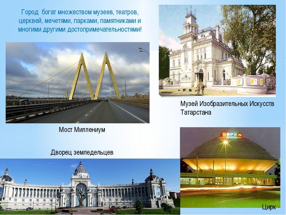 Город Казань: достопримечательности описание и фото, адреса