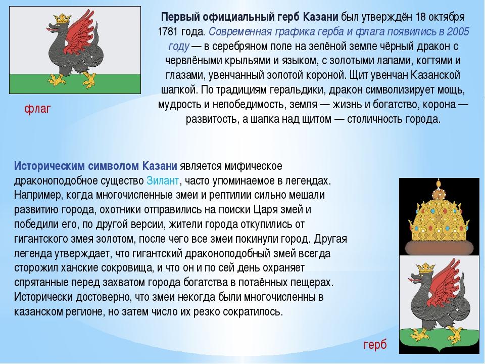 герб флаг Историческим символом Казани является мифическое драконоподобное су...