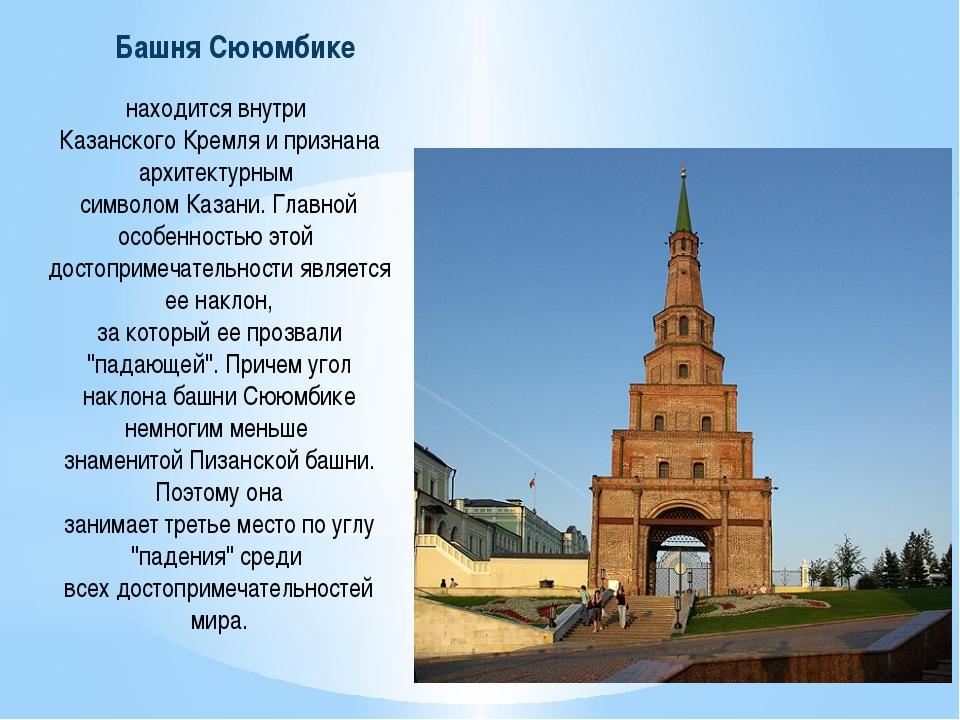 Башня Сююмбике находится внутри Казанского Кремля и признана архитектурным си...