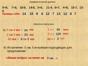 Арифметический диктант. 5+9, 7+8, 18-9, 14-8, 3+9, 11-4, 6+7, 4+8, 15-7, 13-6