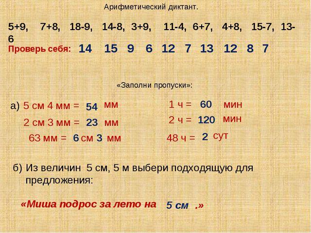 Арифметический диктант. 5+9, 7+8, 18-9, 14-8, 3+9, 11-4, 6+7, 4+8, 15-7, 13-6...