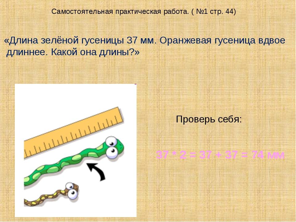 Самостоятельная практическая работа. ( №1 стр. 44) «Длина зелёной гусеницы 37...
