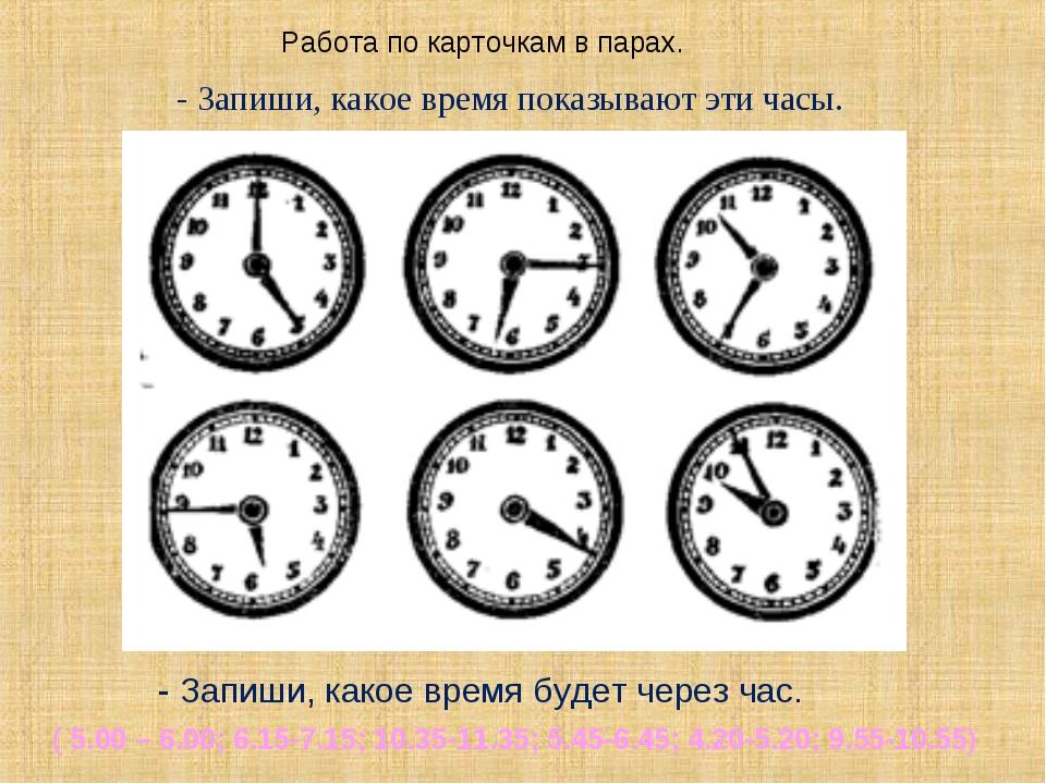 Работа по карточкам в парах. - Запиши, какое время показывают эти часы. - Зап...