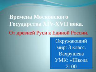 Времена Московского Государства ХIV-XVII века. От древней Руси к Единой Росси