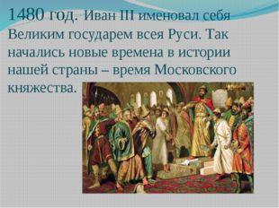 1480 год. Иван III именовал себя Великим государем всея Руси. Так начались но
