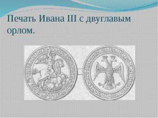 Печать Ивана III с двуглавым орлом.
