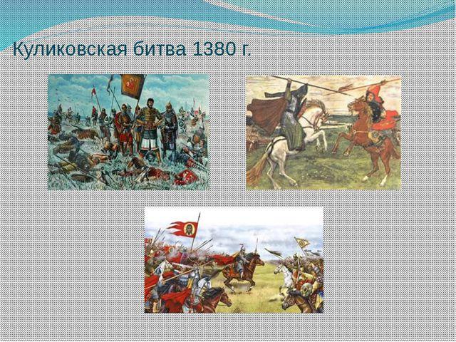 Куликовская битва 1380 г.