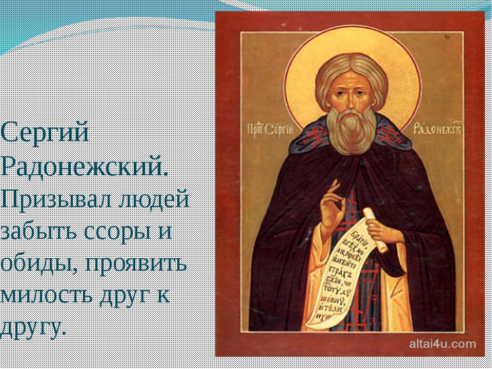Сергий Радонежский. Призывал людей забыть ссоры и обиды, проявить милость дру...