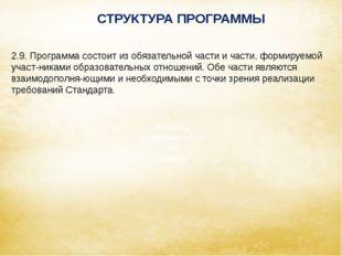 СТРУКТУРА ПРОГРАММЫ Аспекты образовательной среды 2.9. Программа состоит из