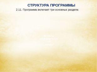 СТРУКТУРА ПРОГРАММЫ Аспекты образовательной среды 2.11. Программа включает т