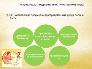 Содержательно-насыщенная Трансформируемая Полифункциональная, вариативная До