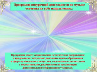 Программа внеурочной деятельности по музыке основана на трёх направлениях: Пр