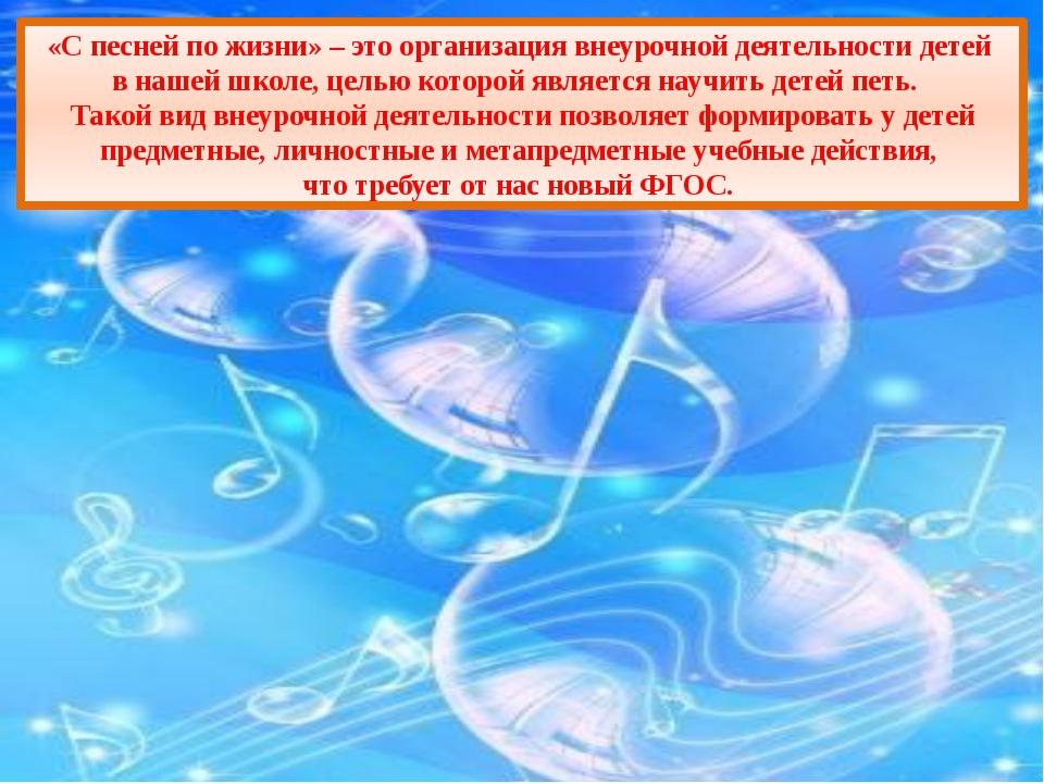 «С песней по жизни» – это организация внеурочной деятельности детей в нашей...