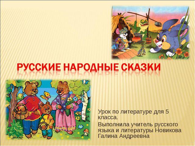 Доклад по русским народным сказкам 8612