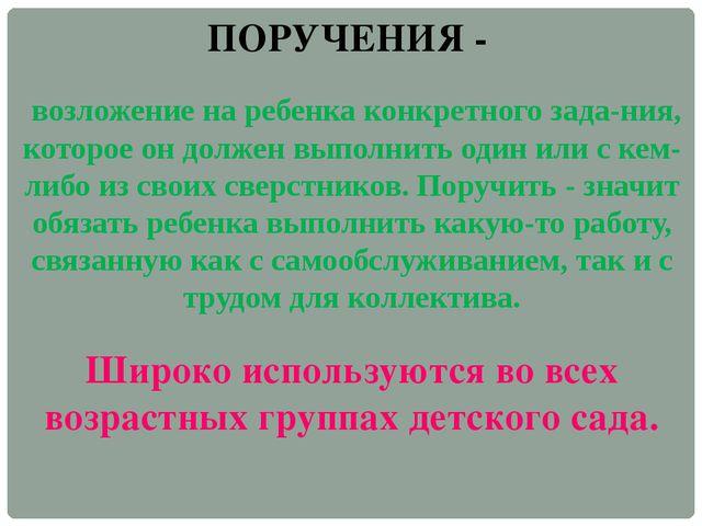 ПОРУЧЕНИЯ - Широко используются во всех возрастных группах детского сада. воз...