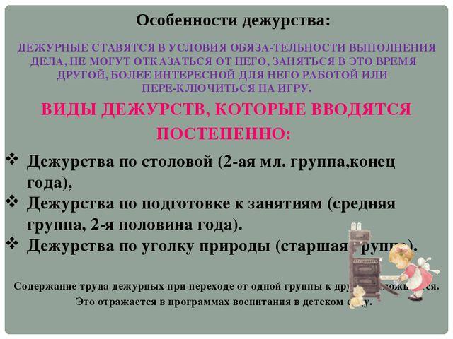 ДЕЖУРНЫЕ СТАВЯТСЯ В УСЛОВИЯ ОБЯЗАТЕЛЬНОСТИ ВЫПОЛНЕНИЯ ДЕЛА, НЕ МОГУТ ОТКАЗАТ...