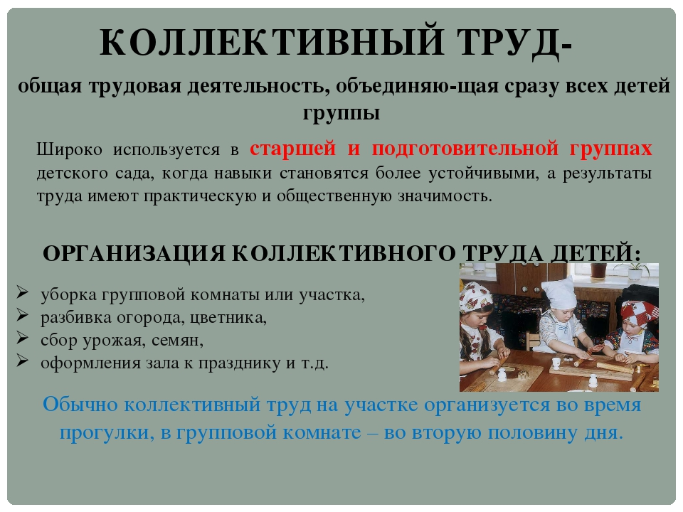 КОЛЛЕКТИВНЫЙ ТРУД- Широко используется в старшей и подготовительной группах д...