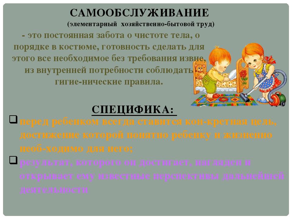 САМООБСЛУЖИВАНИЕ (элементарный хозяйственно-бытовой труд) - это постоянная з...