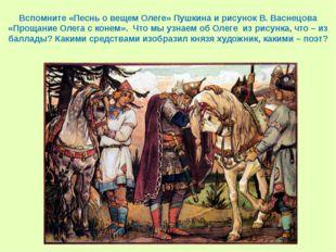 Вспомните «Песнь о вещем Олеге» Пушкина и рисунок В. Васнецова «Прощание Олег