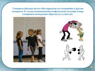 Учащиеся обязаны вести себя корректно по отношению к другим учащимся. В случ