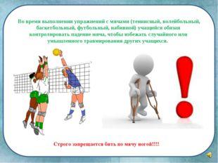Во время выполнения упражнений с мячами (теннисный, волейбольный, баскетболь
